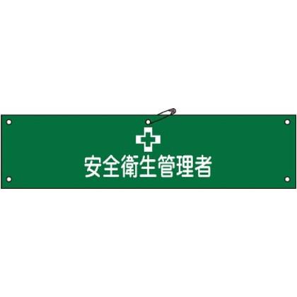 緑十字 ビニール製腕章安全衛生管理者90×360mm軟質エンビ 139136