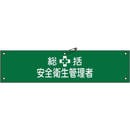 緑十字 布製腕章総括安全衛生管理者80×360mmビニール製カバー付 139202