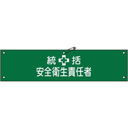 緑十字 布製腕章統括安全衛生責任者80×360mmビニール製カバー付 139203