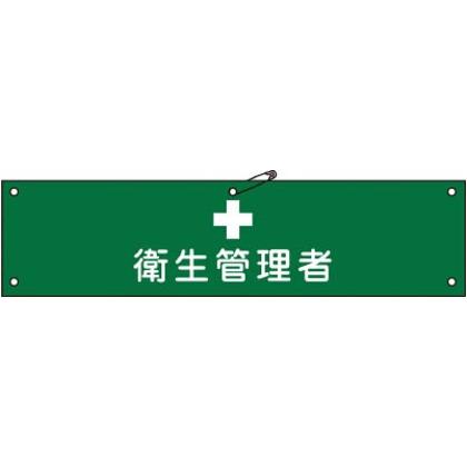緑十字 布製腕章衛生管理者80×360mmビニール製カバー付 139215