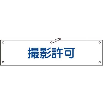 緑十字 布製腕章撮影許可80×360mmビニール製カバー付 139235