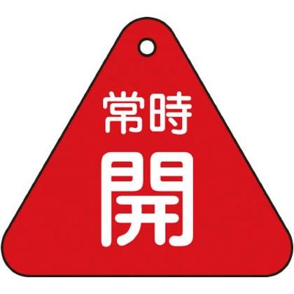 緑十字 特15-55A バルブ開閉札常時開(赤)60mm三角両面表示PET 153031
