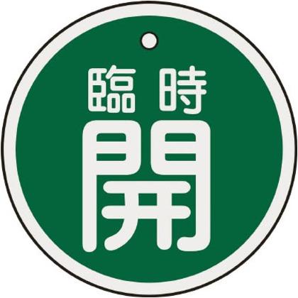 緑十字 特15-115B バルブ開閉札臨時開(緑)50mmΦ両面表示アルミ製 157052
