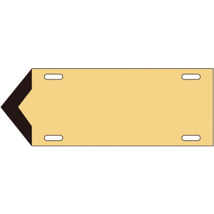 緑十字 配管・流体方向表示板薄い黄(ガス関係)100×300mm軟硬質塩ビ 174203
