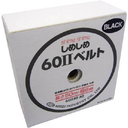 仁礼 しめしめ602スペアベルト黒 602BT-50B