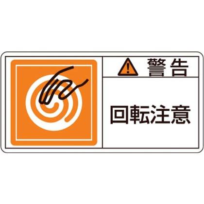 緑十字 PL-114(大) PL警告ステッカー警告・回転注意50×100mm10枚組 201114
