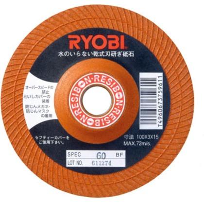 刃研ぎ砥石CG-11用   B-6681671