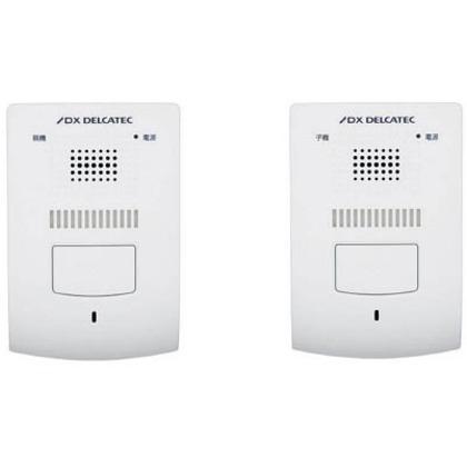 【送料無料】デルカテック ワイヤレスインターホン親機+室内子機 DWP10A2 1S避難用品