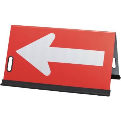 緑十字 公団型矢印板(全面反射)赤/白矢印450×900mmガルバニウム 131011