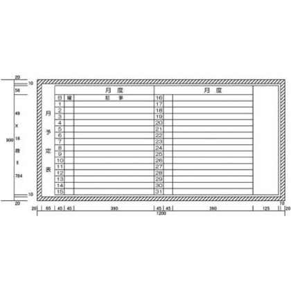 月予定表横書き型(H900XW1200)   H112-24