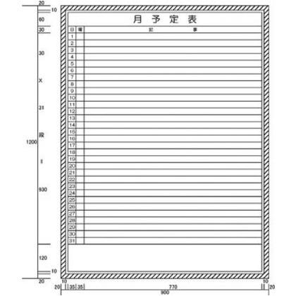 月予定表横書き型(H1200XW900)   H112-25