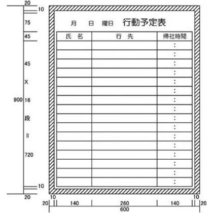 行動予定表(H900XW600)   H122-19