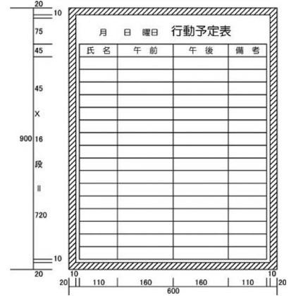 行動予定表(H900XW600)   H122-20