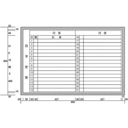 月予定表2列(H600XW900)   H122-22