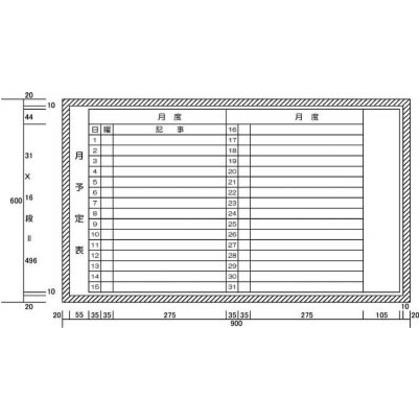 月予定表2列備考付(H600XW900)   H122-23