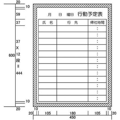行動予定表(H600XW450)   H132-17