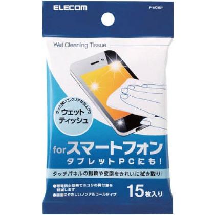 エレコム スマートフォン用クリーナーウェットティッシュ15枚 P-WC15P