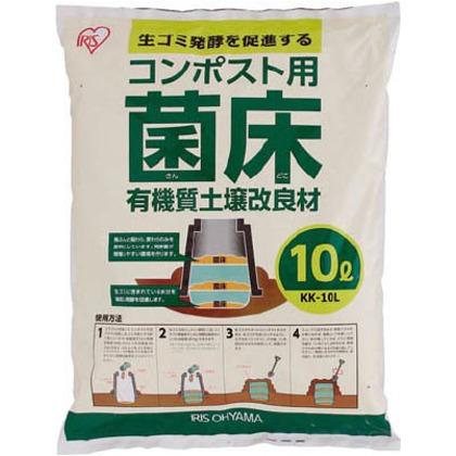 IRIS コンポスト用菌床10L(1袋入) KK-10L 1袋