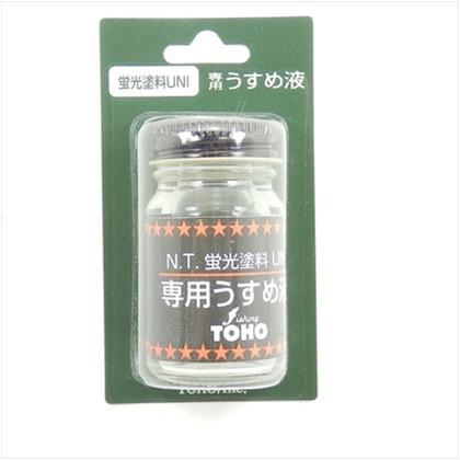 蛍光塗料薄め液 透明  BJ-01