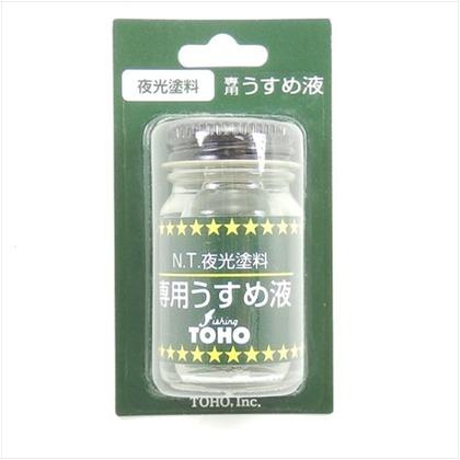 夜光塗料薄め液 透明  BJ-03