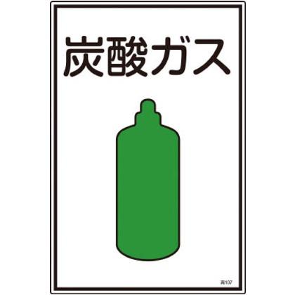 緑十字 高圧ガス標識炭酸ガス450×300mmエンビ 039107