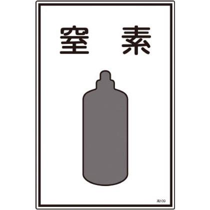 緑十字 高109 高圧ガス標識窒素450×300mmエンビ 039109