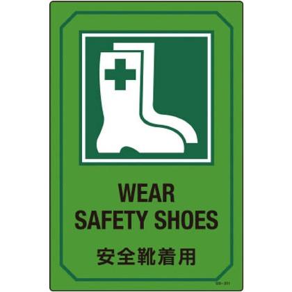 緑十字 GB-201 イラスト標識安全靴着用450×300mmエンビ 095201