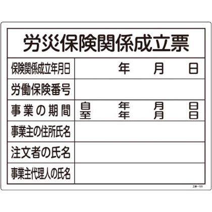緑十字 工事-101 工事関係標識(法令許可票)労災保険関係成立票400×500mm塩ビ 130101