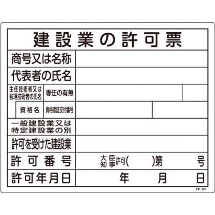 緑十字 工事-105 工事関係標識(法令許可票)建設業の許可票400×500mmエンビ 130105