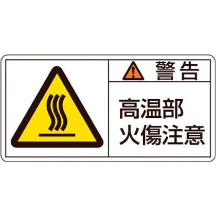 緑十字 PL-102(小) PL警告ステッカー警告・高温部火傷注意35×70mm10枚組 203102 10枚