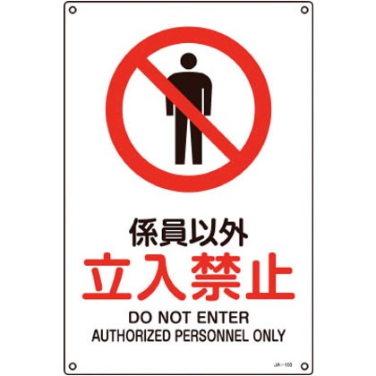 緑十字 JIS規格安全標識係員以外・立入禁止450×300mmエンビ 391103