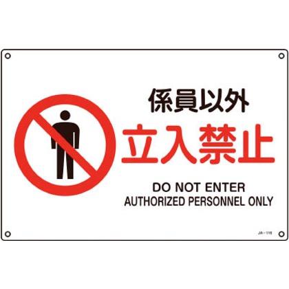 緑十字 JIS規格安全標識係員以外・立入禁止300×450mmエンビ 391116