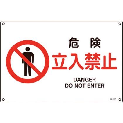 緑十字 JIS規格安全標識危険・立入禁止300×450mmエンビ 391117