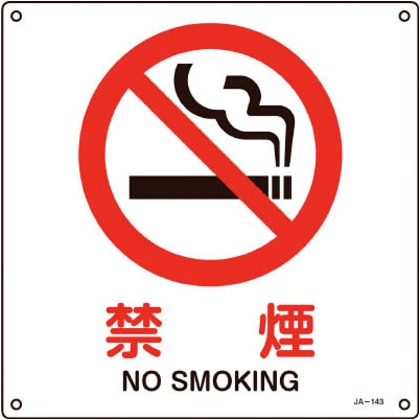 緑十字 JIS規格安全標識禁煙300×300mmエンビ 391143