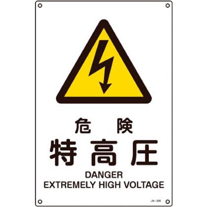 緑十字 JIS規格安全標識危険・特高圧450×300mmエンビ 391205