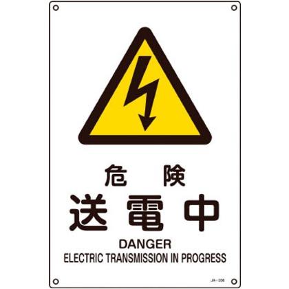 緑十字 JIS規格安全標識危険・送電中450×300mmエンビ 391206