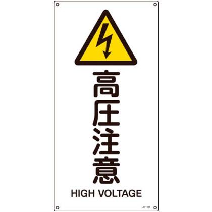 緑十字 JIS規格安全標識高圧注意600×300mmエンビ 391236