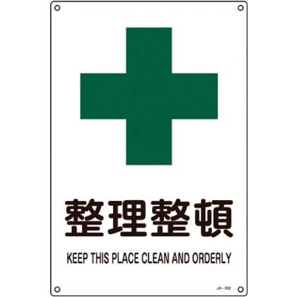 緑十字 JIS規格安全標識整理整頓450×300mmエンビ 391302