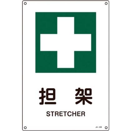 緑十字 JIS規格安全標識担架450×300mmエンビ 391306
