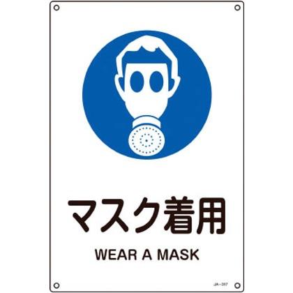 緑十字 JIS規格安全標識マスク着用450×300mmエンビ 391317