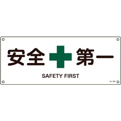 緑十字 JIS規格安全標識安全第一180×450mmエンビ 392308