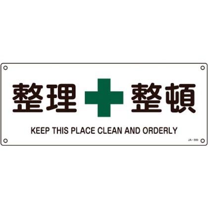 緑十字 JIS規格安全標識整理整頓180×450mmエンビ 392309