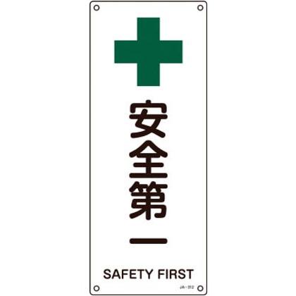 緑十字 JIS規格安全標識安全第一450×180mmエンビ 392312