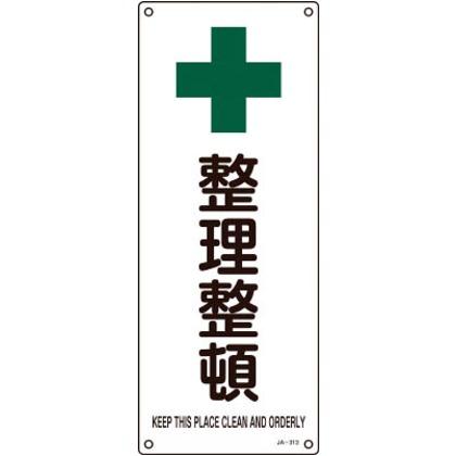 緑十字 JIS規格安全標識整理整頓450×180mmエンビ 392313