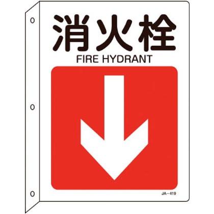 緑十字 矢印付案内標識消火栓↓(下矢印)300×225突き出しタイプ 392419