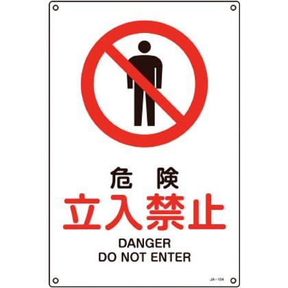緑十字 JIS規格安全標識危険・立入禁止300×225mmエンビ 393104