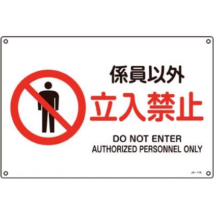 緑十字 JIS規格安全標識係員以外・立入禁止225×300mmエンビ 393116