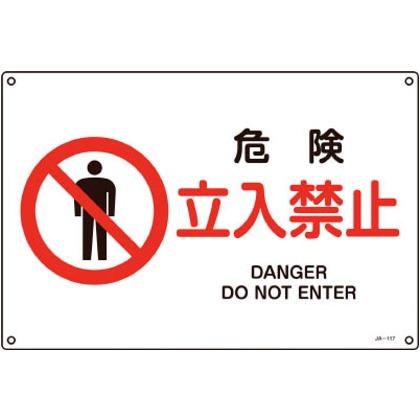 緑十字 JIS規格安全標識危険・立入禁止225×300mmエンビ 393117
