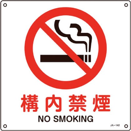 緑十字 JIS規格安全標識構内禁煙225×225mmエンビ 393142