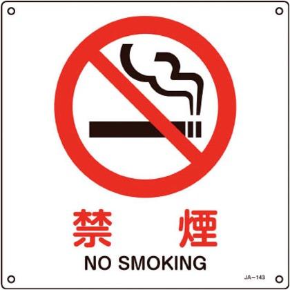 緑十字 JIS規格安全標識禁煙225×225mmエンビ 393143